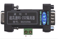 BS232HA RS232串口隔离